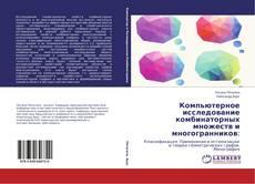Bookcover of Компьютерное исследование комбинаторных множеств и многогранников: