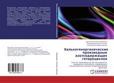 Bookcover of Халькогенорганические производные азотсодержащих гетероциклов
