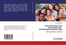Bookcover of Русский язык как иностранный : коммуникативный курс