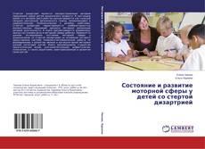 Bookcover of Состояние и развитие моторной сферы у детей со стертой дизартрией