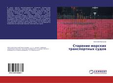 Bookcover of Старение морских транспортных судов
