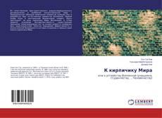 Buchcover von К кирпичику Мира