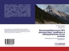Portada del libro de Высокодобротные СВЧ резонаторы: приборы и оборудование на их основе