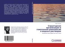 Copertina di Структурная организация и гомогенное равновесие в водных растворах