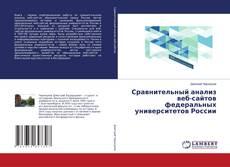 Couverture de Сравнительный анализ веб-сайтов федеральных университетов России