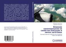 Bookcover of Влияние нанопорошков на свойства вяжущих и литых заготовок
