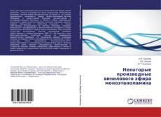 Некоторые производные винилового эфира моноэтаноламина的封面