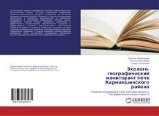 Обложка Эколого-географический мониторинг почв Кармакшинского района
