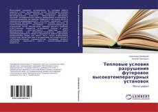 Bookcover of Тепловые условия разрушения футеровок высокотемпературных установок