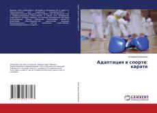 Copertina di Адаптация в спорте: карате