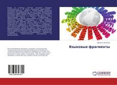 Buchcover von Языковые фрагменты
