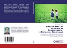 Bookcover of Педагогическая психология безопасности в Кольском Заполярье