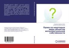 Couverture de Права на некоторые виды объектов интеллектуальной собственности