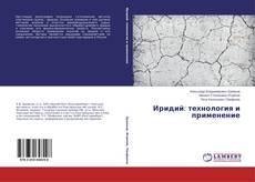 Bookcover of Иридий: технология и применение