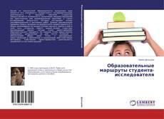 Bookcover of Образовательные маршруты студента-исследователя