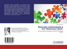 """Обложка Вальмон композиции и его """"Опасные связи"""""""