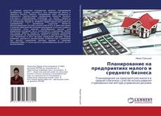 Borítókép a  Планирование на предприятиях малого и среднего бизнеса - hoz