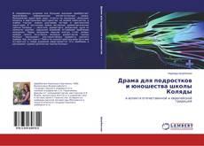 Bookcover of Драма для подростков и юношества школы Коляды