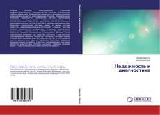 Buchcover von Надежность и диагностика