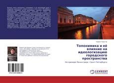 Обложка Топонимика и её влияние на идеологизацию городского пространства