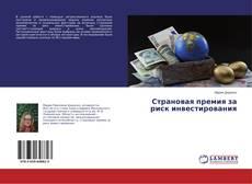 Portada del libro de Страновая премия за риск инвестирования