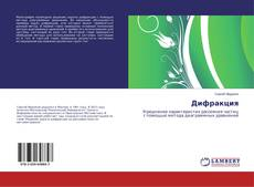 Дифракция kitap kapağı