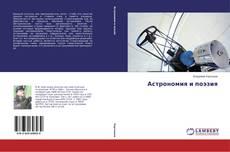 Bookcover of Астрономия и поэзия