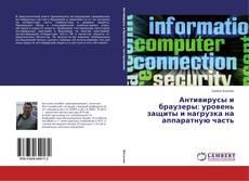 Bookcover of Антивирусы и браузеры: уровень защиты и нагрузка на аппаратную часть