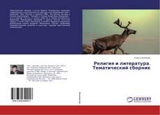 Обложка Религия и литература. Тематический сборник