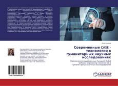 Couverture de Современные CASE - технологии в гуманитарных научных исследованиях