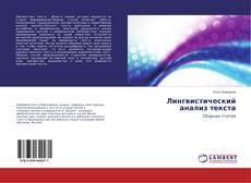 Bookcover of Лингвистический анализ текста