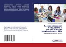 Buchcover von Государственная поддержка и регулирование регионального АПК