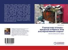 Borítókép a  Городские отходы - вредные отбросы или альтернативное сырье? - hoz