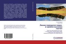Bookcover of Линии передачи сверх- и крайне высоких частот