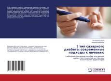 Bookcover of 2 тип сахарного диабета: современные подходы к лечению