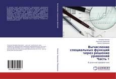 Buchcover von Вычисление специальных функций через решение уравнений Часть 1