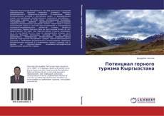 Buchcover von Потенциал горного туризма Кыргызстана