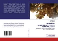 Borítókép a  Объекты аэрокосмического производства - hoz