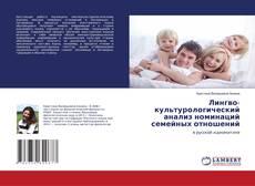 Couverture de Лингво-культурологический анализ номинаций семейных отношений