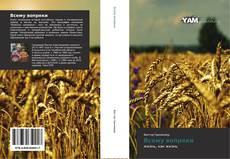 Bookcover of Всему вопреки