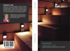 Bookcover of Сделать шаг