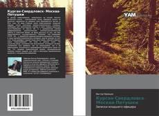 Bookcover of Курган-Свердловск- Москва-Петушки