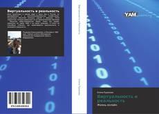 Capa do livro de Виртуальность и реальность