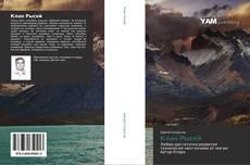 Bookcover of Клан Рысей