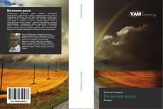 Buchcover von Веления рока