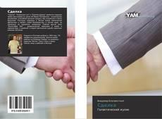 Bookcover of Сделка