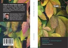 Bookcover of Санек и некоторые другие