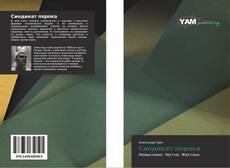 Bookcover of Синдикат порока