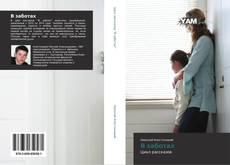 Bookcover of В заботах