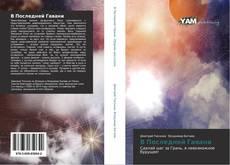 Buchcover von В Последней Гавани
